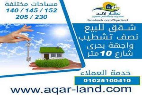 شقه مميزة جدا 140م للبيع بالغشام علي شارع 10 متر بحري بموقع مميز