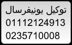 مركز خدمة يونيفرسال // 01112124913 // تصليح اعطال بالمنزل