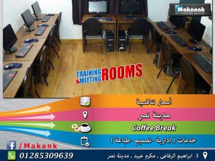 قاعات محاضرات و اجتماعات و ورش عمل  بمدينة نصر