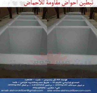 ---  احواض مقاومة للاحماض وتبطين احواض خرسانية الشروق---  -- - -