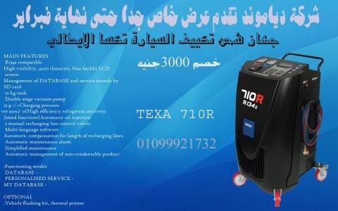 جهاز شحن تكييف السيارات تكسا TEXA 710