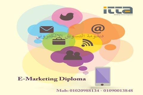 دبلومة التسويق الالكترونيE-Marketing Diploma ......