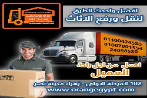شركة اورانج ايجيبت 01007001554 \\ 01100474550 لنقل ورفع الاثاث