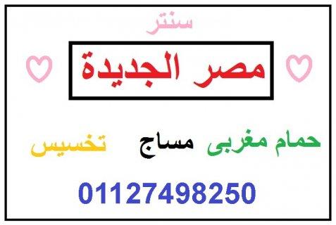 مركز المساج الأفضل على الإطلاق بمصر الجديدة 01127498250