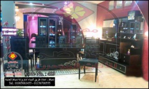 غرف سفرة مودرن 2015 دمياط