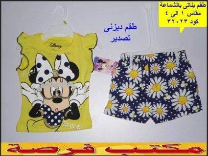 ملابس جملة اطفالى ملابس بواقى تصدير مكتب ملابس اطفال جملة 2015