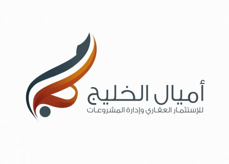 تعلن شركة اميال الخليج للاستثمارات السياحية والعقارية