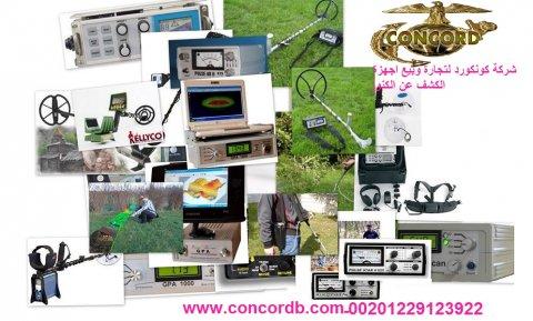 اجهزة كشف الكنوز والفراغات والمقابرللبيع في مصر www.concordb.com