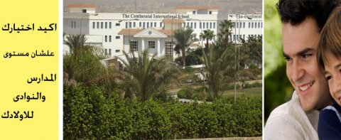 الحق فرصتك في جمعية احمد عرابي الفيلا بسعر شقة و بالقسط كمان