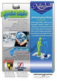 شركة النيل المصرية المساهمة (للدعاية والاعلان)