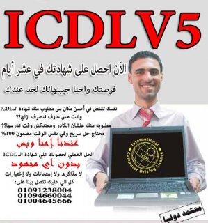 احصل على شهادة icdl بدون مجهود