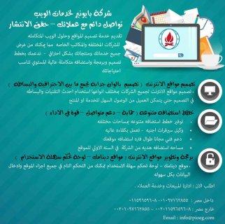 برمجة وتصميم مواقع الشركات | تصميم وتطوير مواقع الانترنت