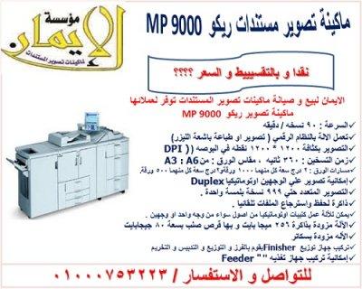 ماكينة تصوير مستندات ريكو mp 9000