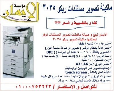 ماكينة تصوير مستندات ريكو 3035