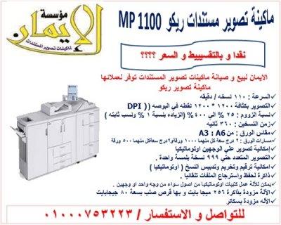 ماكينة تصوير مستندات ريكو mp 1100