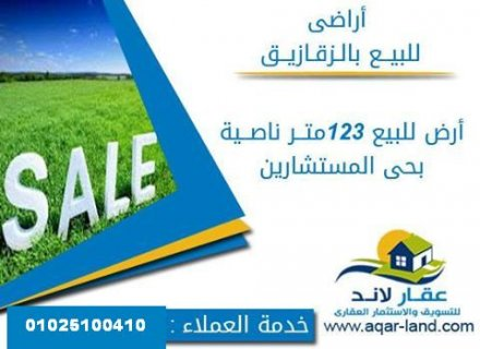 قطعة أرض مبانى 123 مـــتر للبيع فورا بالزقازيق