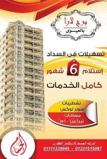 شقه 125 متر متفرعه من العيسوي بسيدي بشر بحري كلها عالشارع