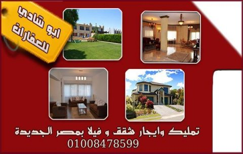 عقارات ابو شادي