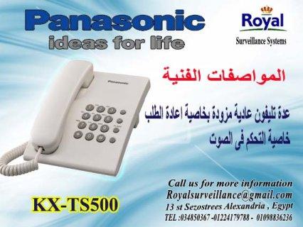 عدة تليفون Panasonic موديل  KX-TS500