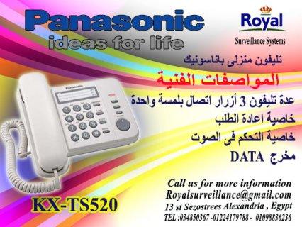 عدة تليفون Panasonic موديل  KX-TS520