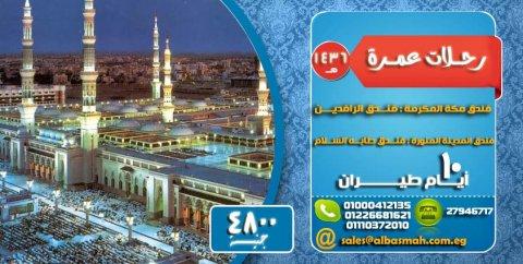 شركات الحج و العمرة من مصر , رحلات العمرة من مصر