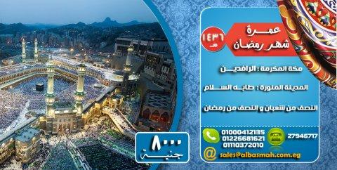 العمرة فى رمضان 1436 هـ  و الحج لعام 1436 هـ