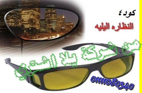 النظاره اليليه hdفقط من خلالنا ب(99)01111080340