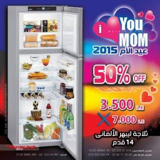 عروض عيد الام 2015 خصم 50% على الثلاجة ليبهر الالمانية