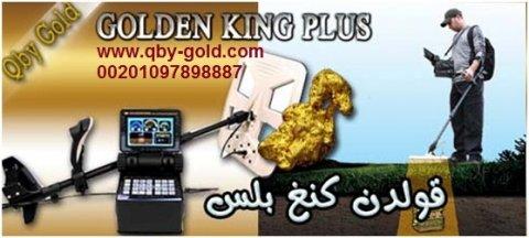 اجهزة كشف الكنوز والاثار WWW.qby-gold.com . 00201097898887