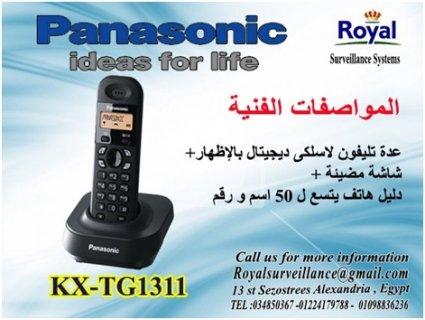 عدة تليفون Panasonic موديل  KX-TG1311