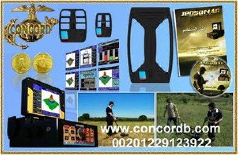 كونكورد لبيع اجهزة كشف الذهب في مصر   01229123922