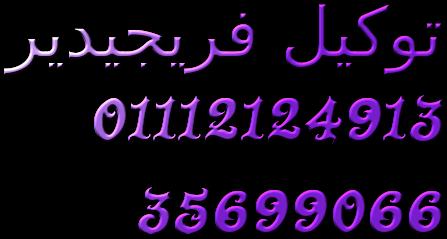 صيانة فريجيدير 01220261030 + 35699066 ثلاجات فريجيدير