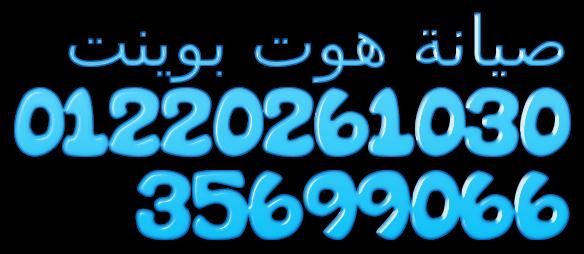 توكيل هوت بوينت ( اصلاحات عامة ) 01220261030 + 35699066صيانة