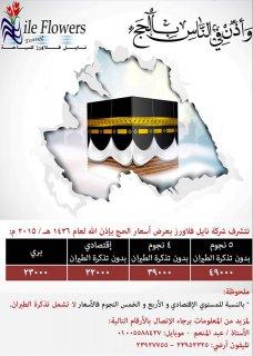 سارع بحجز الحج لعام 1436هـ 2015م