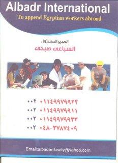 مطلوب للكويت فورا المقابلات من يوم الاحد 8/3/2015 مع صاحب العمل