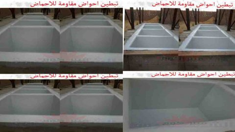 ..::تبطين احواض خرسانية الشروق فيبركوم..::