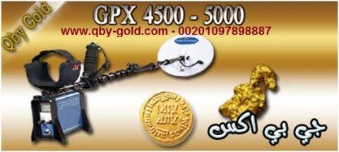 اجهزة كشف الذهب والكنوز www.qby-gold.com -  00201097898887