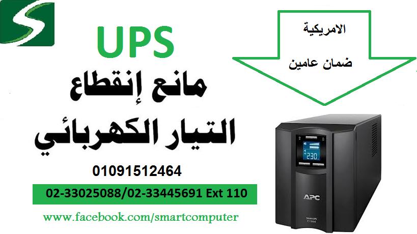 مركز صيانة ups يو بي أس في مصر سمارت 01091512464