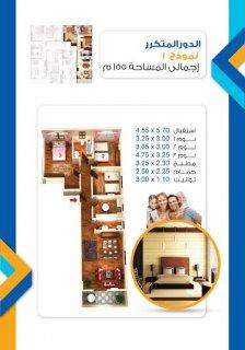 شقة بموقع ممتاز 155م  بالتقسيط بالقرب من كارفور المعادي