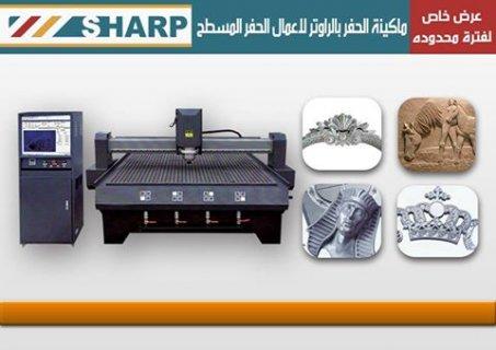 #شارب_ليزر | ماكينات راوتر شارب