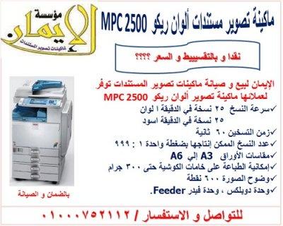 ماكينة تصوير ألوان ريكو MPC 2500