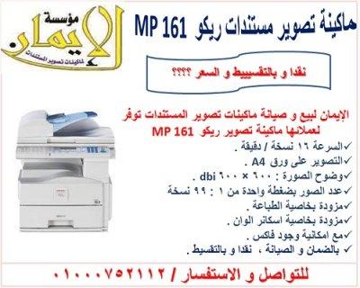 ماكينة تصوير ريكو MP 161