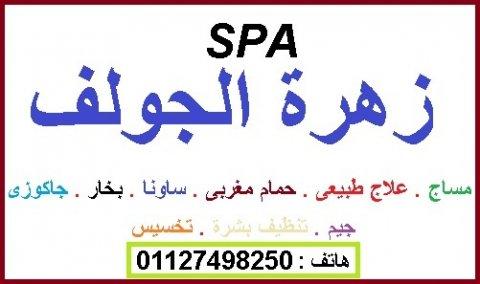 إفتتاح أكبر مركز للمساج و الحمام المغربى بأرض الجولف 01141935970
