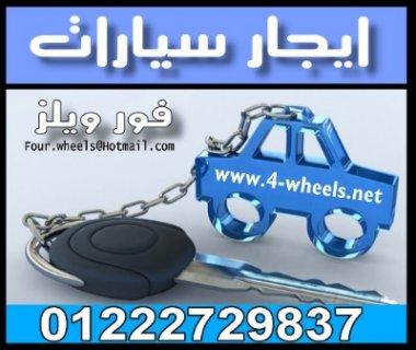 ايجار سيارات مصر | تاجير سيارات فى مصر | شركة فور ويلز