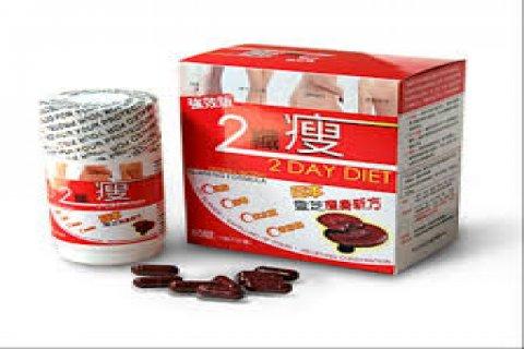 كبسولات توداى دايت اليابانى للتخسيس 2day Diet