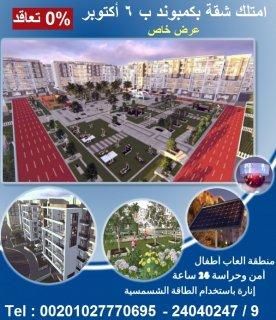 لمحبي الفرص النادرة شقة 175م بدون مقدم بمدينة 6 اكتوبر