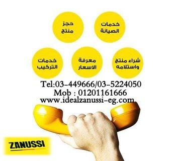 صيانة بوتاجاز ايديال زانوسي 01201161666 /035449666