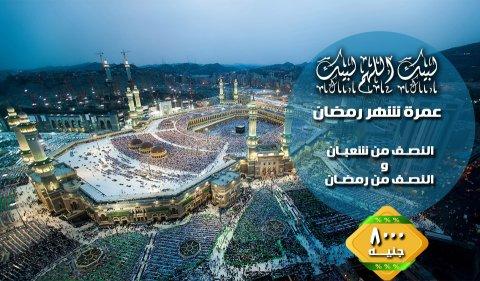 عمرة شعبان 2015 و العشر الاوائل من رمضان