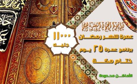 ارخص سعر للعمرة فى مصر فى شهر رمضان 2015