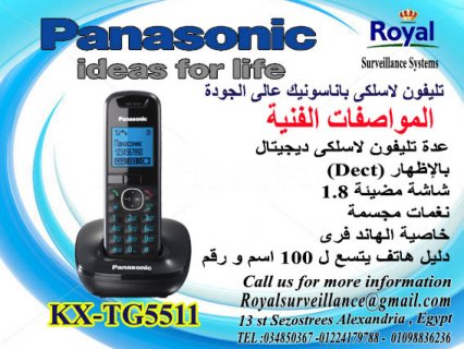 عدة تليفون Panasonic موديل  KX-TG5511